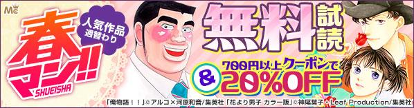 春マン!! 2017 女子week6「強い、かわいい、かっこいい!最強キャラセレクション」