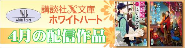 講談社X文庫4月の配信作品