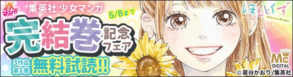 春マン!! 集英社少女マンガ 完結巻記念フェア