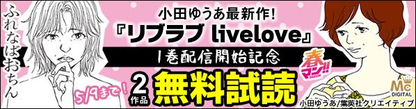 春マン!!小田ゆうあ最新作!『リブラブ livelove』1巻配信開始記念キャンペーン