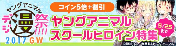 ヤングアニマルデジ漫祭!!!!2017GW