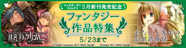 マッグガーデンコミックス「ファンタジー作品特集」