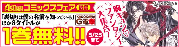 「ASUKAコミックス」人気作品1巻無料フェア