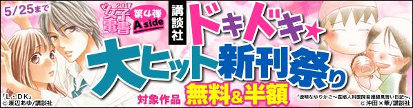 春の女子電書 第4弾A side「講談社 ドキドキ★大ヒット新刊祭り」