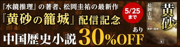 松岡圭祐 最新作『黄砂の籠城』配信記念!中国歴史小説フェア
