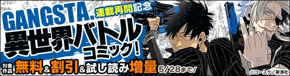 『GANGSTA.』連載再開記念  異世界バトルコミック!