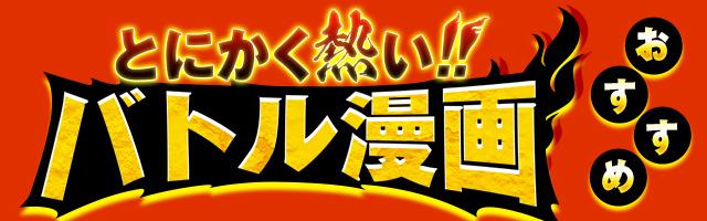 バトルマンガ(漫画)おすすめ27選&人気ランキング