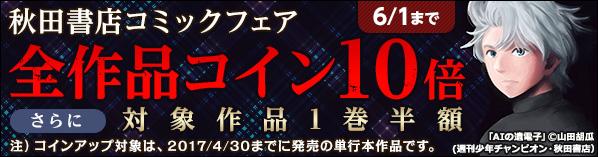 【全作品コイン秋田書店コミックフェア