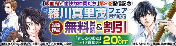 『吸血鬼と愉快な仲間たち』2巻発売記念 白泉社×講談社 羅川真里茂フェア