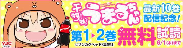 『干物妹!うまるちゃん』最新10巻配信記念!2巻無料CP!