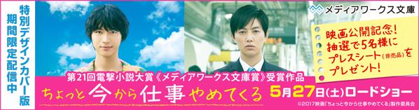5/27(土)劇場公開『ちょっと今から仕事やめてくる』フェア
