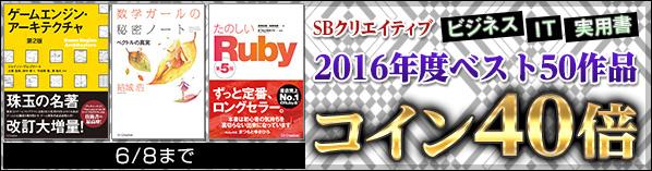 SBクリエイティブ 2016年度電子書籍ベスト50企画