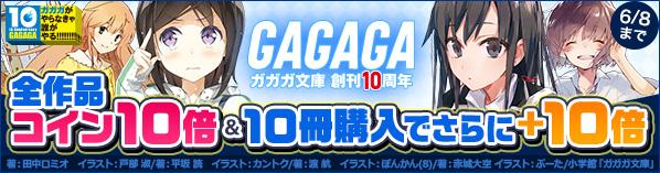 ガガガ文庫 10周年キャンペーン