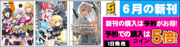 角川スニーカー文庫6月の配信作品 予約用