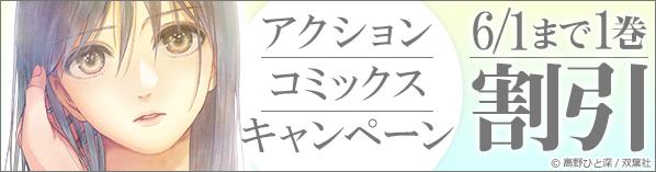今アクションがおもしろい!アクションコミックスキャンペーン!!!