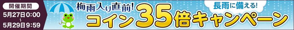 梅雨入り直前(T_T 長雨に備えるコイン35倍キャンペーン