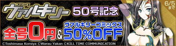 webヴァルキリー50号記念キャンペーン
