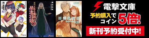 電撃文庫6月の配信作品 予約