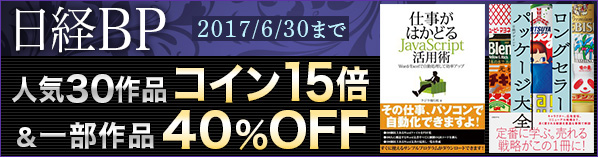【40%OFF】日経BP社6月のお買い得タイトル