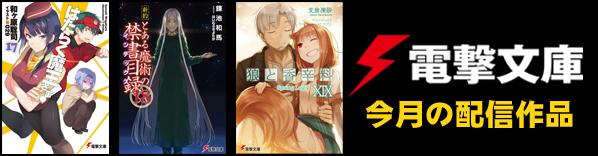 電撃文庫6月の配信作品