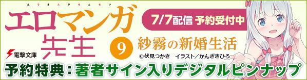 電撃文庫『エロマンガ先生』9巻が7/7配信!