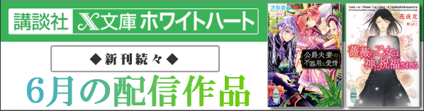 講談社X文庫6月の配信作品