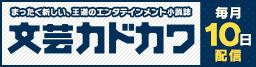 文芸カドカワ
