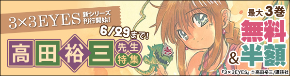 『3×3EYES』新シリーズ刊行開始!高田裕三先生特集