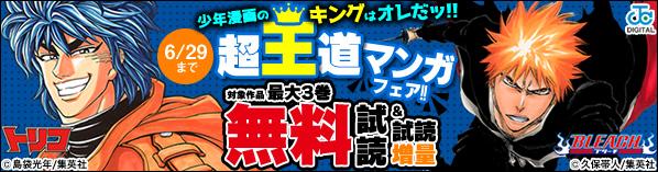 """少年漫画のキングはオレだッ!! 超""""王""""道マンガフェア!!"""
