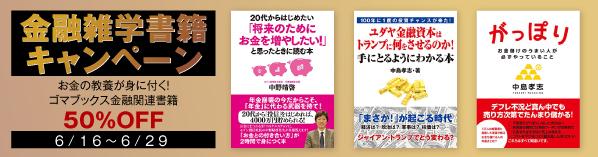 金融雑学書籍キャンペーン