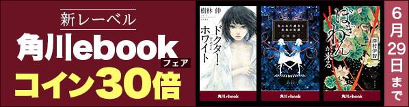 角川ebookフェア