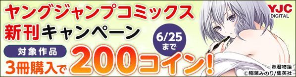 ヤングジャンプ新刊キャンペーン