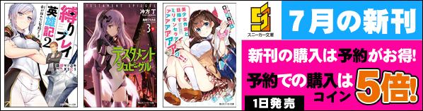 角川スニーカー文庫7月の配信作品 予約用