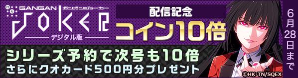 ガンガンJOKER配信記念【ガンガン読もうぜ! 夏のスクエニ祭り2017】