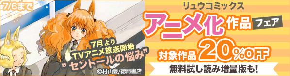 リュウコミックス アニメ化作品フェア
