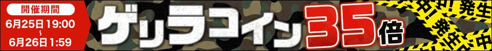 【ストア横断】6/25 ゲリラコインキャンペーン