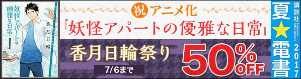 夏★電書 『妖怪アパートの優雅な日常』アニメ化!香月日輪祭り
