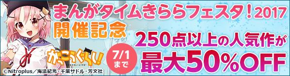 まんがタイムきららフェスタ!2017開催記念キャンペーン