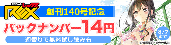 Comic REX創刊140号記念 !