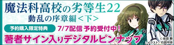 『魔法科高校の劣等生』22巻