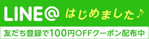 LINE@はじめました♪