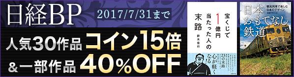 日経BP社 7月の人気の実用書