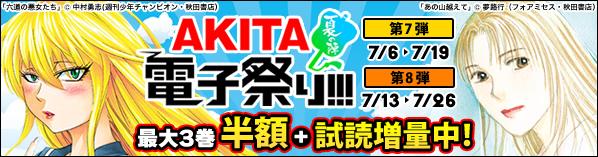 AKITA電子祭 夏の陣 7弾&8弾!