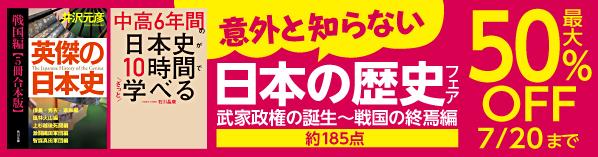 意外と知らない日本の歴史フェア -武家政権の誕生~戦国の終焉 編-