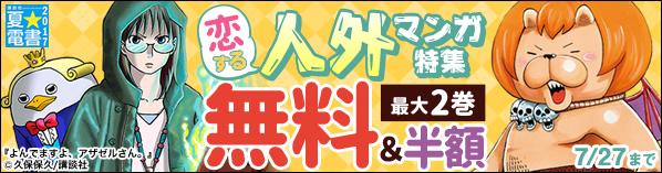 夏☆電書 恋する人外マンガ特集