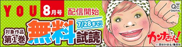 『YOU』8月号配信開始キャンペーン