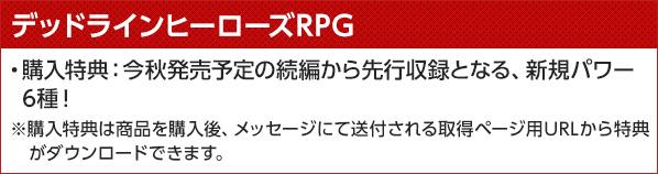 「デッドラインヒーローズRPG」特典施策