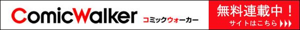 ComicWalker(詳細バナー)