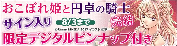 『おこぼれ姫と円卓の騎士』完結キャンペーン