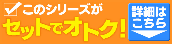 『おこぼれ姫と円卓の騎士』完結記念キャンペーン セット対象作品
